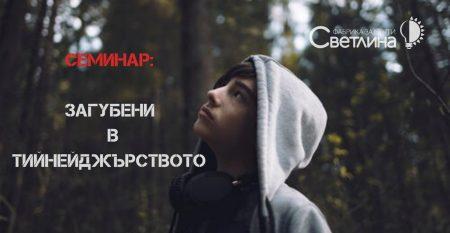 Загубени в…_2019-11-19.22