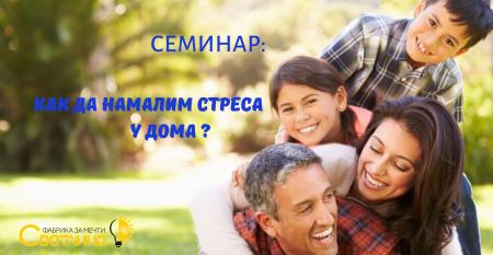 СЕМИНАР_