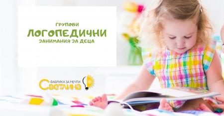 ГРУПОВИ логопедични занимания за деца